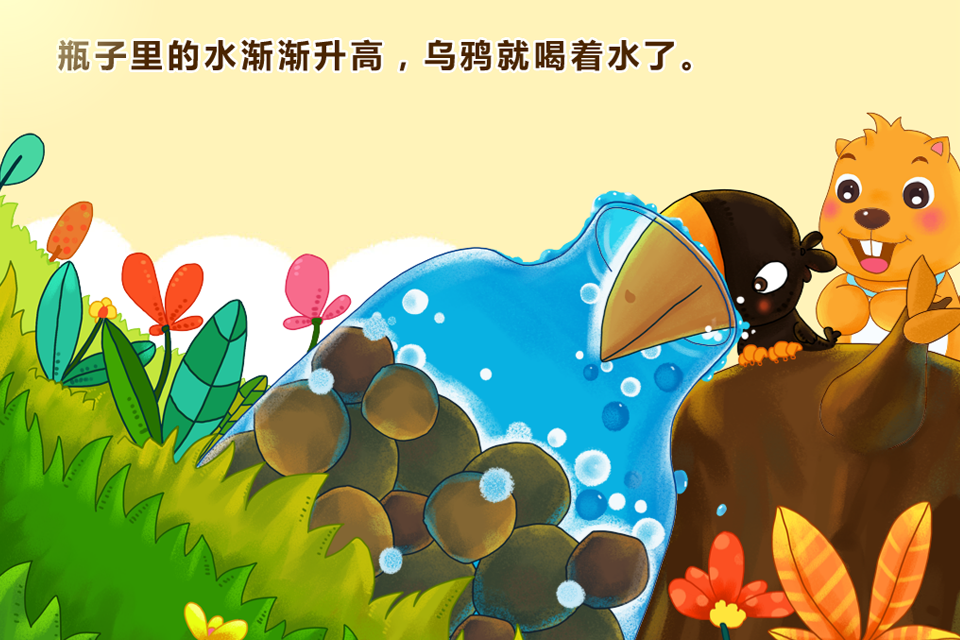 ook HD 乌鸦喝水 for iPhone